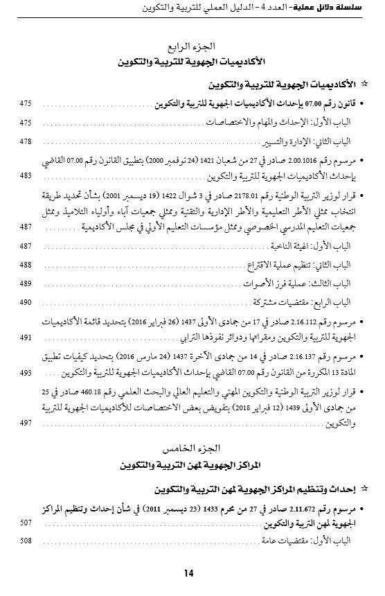 اصدار جديد لمجلة القضاء المدني تحت عنوان: الدليل العملي للتربية والتكوين