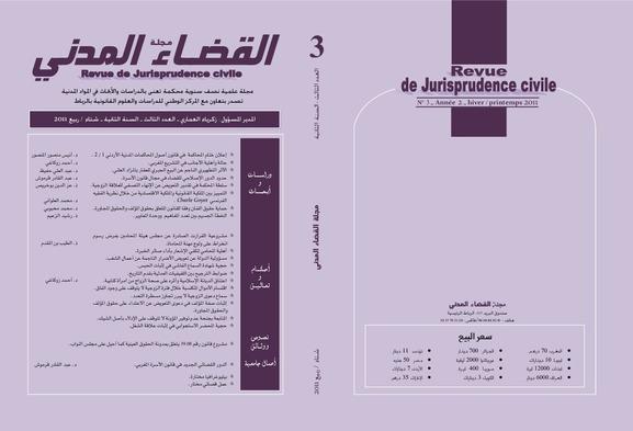 صدور العدد الثالث من مجلة القضاء المدني