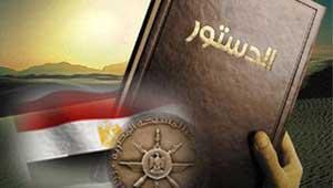 نص الدستور المصري الصادر في 30 مارس 2011