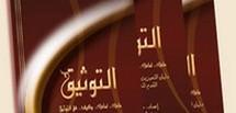 لقاء دراسي حول مشروع القانون المتعلق بتنظيم مهنة التوثيق
