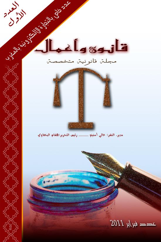 مجلة قانون وأعمال: إصدار مستجد في الحقل القانوني