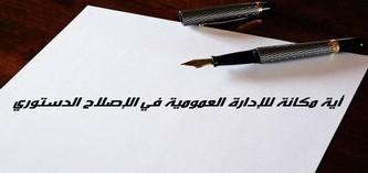 يوم دراسي حول موضوع  أية مكانة للإدارة العمومية في الإصلاح الدستوري ?، بعد غد الأربعاء بالرباط