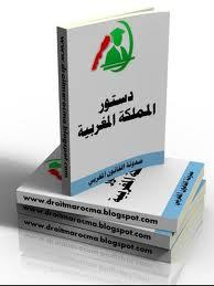 تقرير مختصر حول لقاء منعقد تحت عنوان أبعاد ورهانات الإصلاح الدستوري
