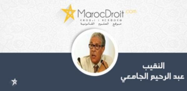 المحامون یبنون المستقبل مع مصالح الضرائب...بقلم النقيب عبد الرحيم الجامعي.