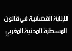 الإنابة القضائية في قانون المسطرة المدنية المغربي