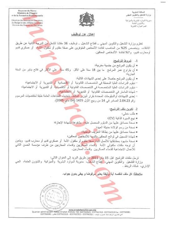 وزارة التشغيل: اعلان عن توظيف 36 مفتشا للشغل عن طريق الانتقاء
