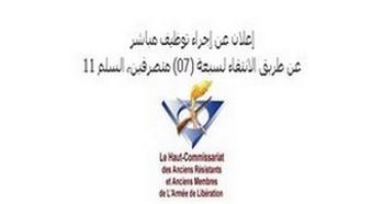 إعلان عن إجراء توظيف مباشر عن طريق الانتقاء لسبعة (07) متصرفين، السلم 11