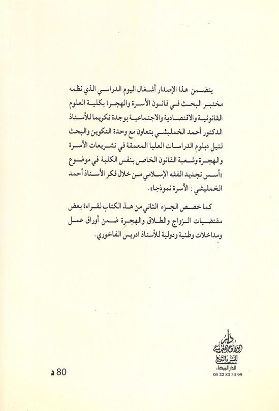 إصدار جديد: أسس تجديد الفقه الإسلامي من خلال فكر الأستاذ أحمد الخمليشي: الأسرة نموذجا
