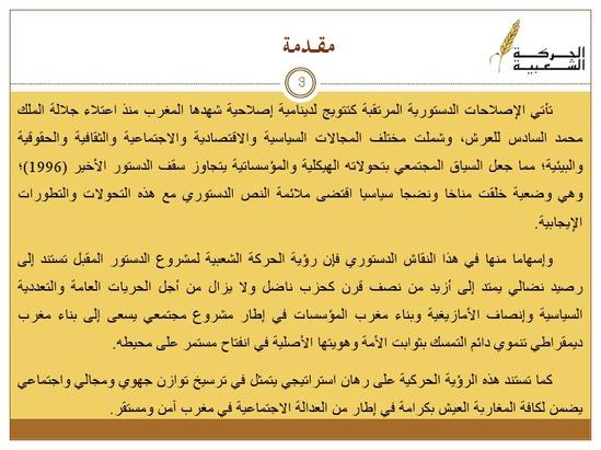 مذكرة الحركة الشعبية للإصلاحات الدستورية