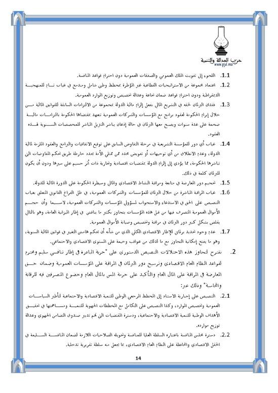 مذكرة حزب العدالة و التنمية