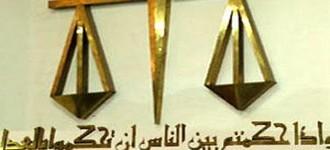 المجلس الأعلى للقضاء يقر تعيينات عديدة