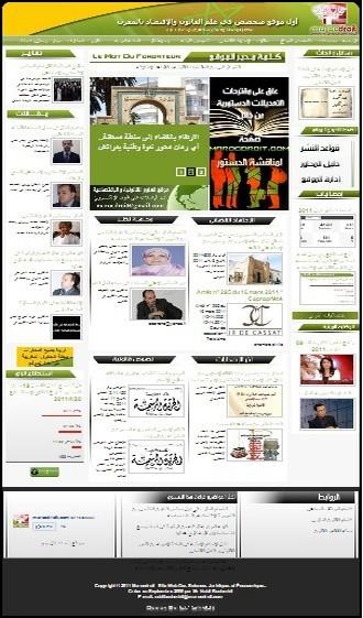 إطلاق محور رسائل و أبحاث على موقع العلوم القانونية و الإقتصادية