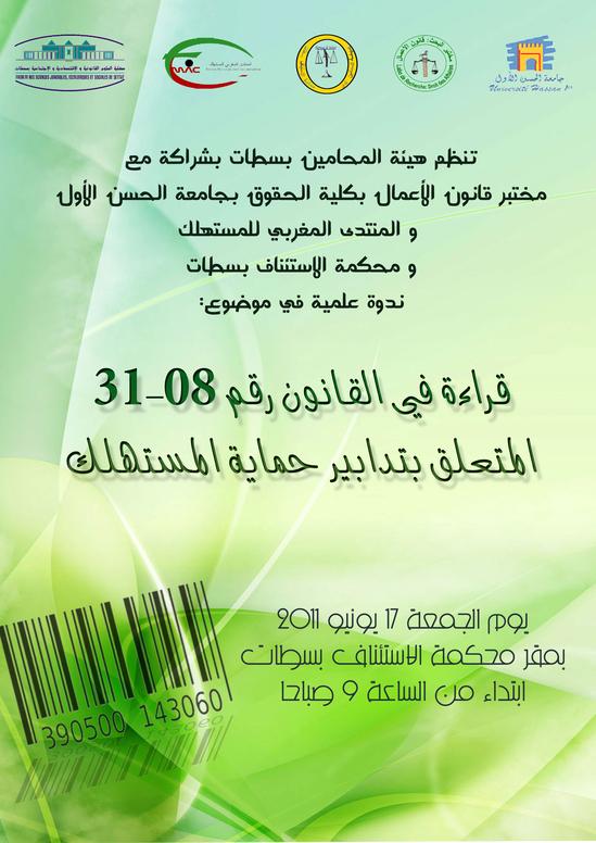 ندوة تحت عنوان قراءة في القانون المتعلق بتدابير حماية المستهلك