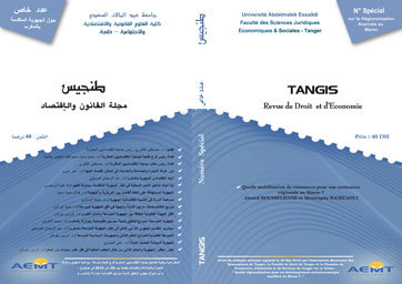 """عدد خاص من مجلة """"طنجيس"""" حول الجهوية المتقدمة بالمغرب"""