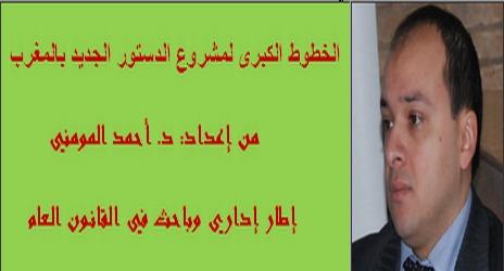الخطوط الكبرى لمشروع الدستور الجديد بالمغرب