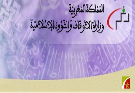 تعلن وزارة الأوقاف والشؤون الإسلامية أنها تعتزم توظيف أربعة و أربعين (44) متصرفا من الدرجة الثانية، عن طريق الانتقاء