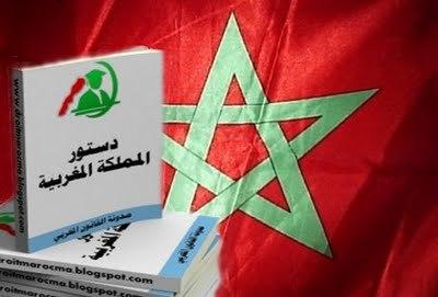 النص الرسمي لمشروع الدستور المغربي الجديد