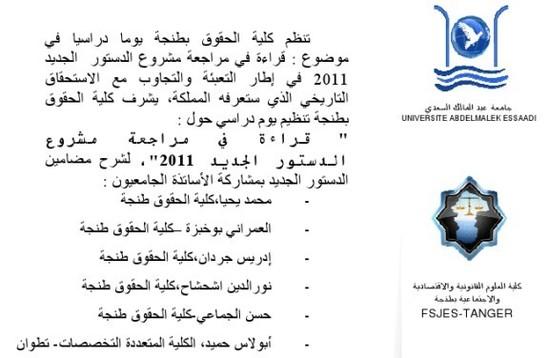 يوم دراسي حول موضوع قراءة في مراجعة مشروع الدستور الجديد 2011