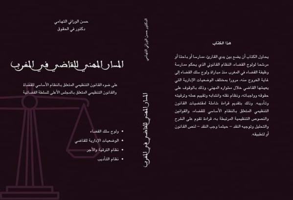 المسار المهني للقاضي في المغرب عنوان لمؤلف جديد أنجزه الدكتور حسن الوزاني التهامي يسلط الضوء فيه على أهم مستجدات القوانين التنظيمية للسلطة القضائية