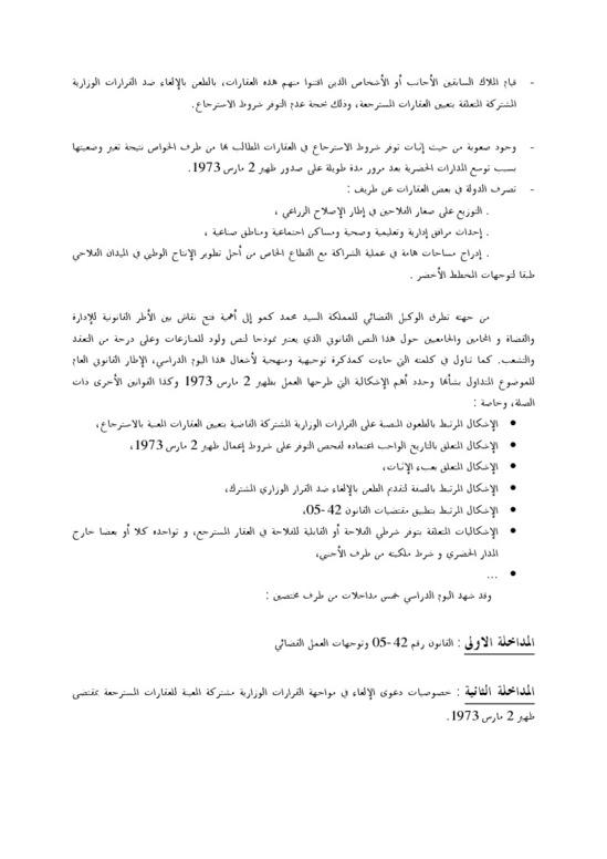 يوم دراسي حول الاشكاليات القانونية التي يثيرها ظهير 2 مارس 1973 ، المتلعق بالاراضي المسترجعة