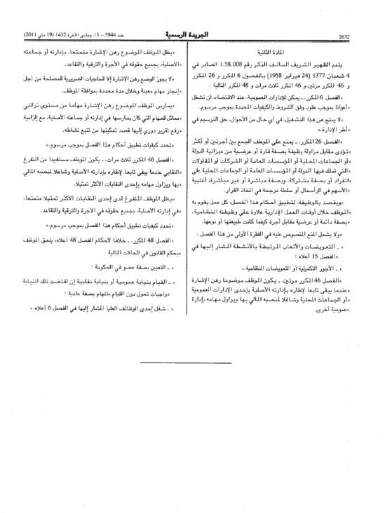 القانون رقم 50,05 المتعلق بتعديل النظام الأساسي العام للوظيفة العمومية