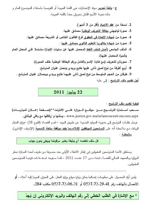 وزارة العدل: إعلان عن مباراة لتوظيف 300 ملحق قضائي -الفوج 38 - آخر أجل 22 يوليز 2011