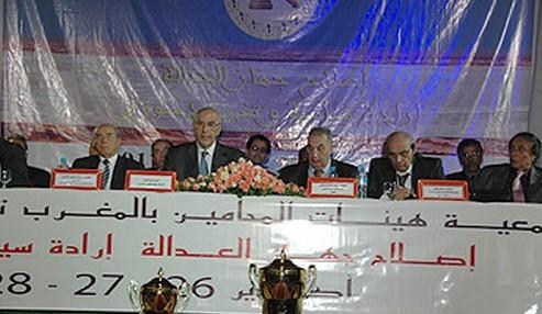 كلمة وزير العدل في أشغال المؤتمر السابع والعشرون لجمعية هيئات المحامين بالمغرب