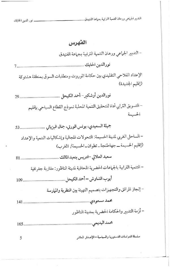 إصدار علمي جديد حول الحكامة الترابية ورهانات التنمية المجالية بتنسيق الأستاذ أيوب الشاوش
