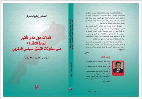 تأملات حول مدى تأثير أنماط الإقتراع على مكونات النسق السياسي المغربي مؤلف جديد للدكتور زكرياء أقنوش