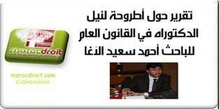 تقرير حول أطروحة تحت عنوان الأقليات في الدول العربية بين آليات الحماية القانونية والممارسة السياسية للدول