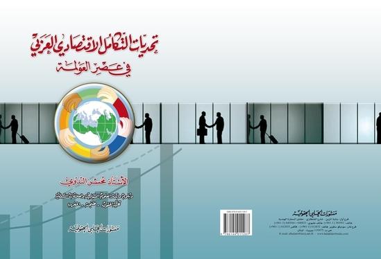 تحديات التكامل الاقتصادي العربي في عصر العولمة اصدار جديد في مجال العلاقات الدولية للباحث محسن الندوي