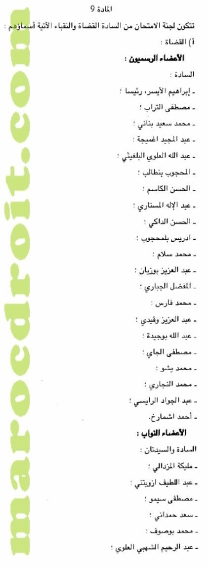إجراء إمتحان الأهلية لمزاولة مهنة المحاماة: آخر أجل لإيداع طلبات الترشيح 26 غشت 2011