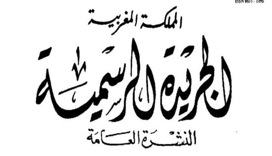 النص الرسمي للدستور المغربي المراجع بتاريخ 1 يوليوز 2011