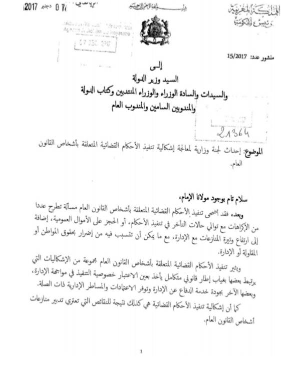منشور رئيس الحكومة بشأن معالجة إشكالية تنفيذ الأحكام القضائية الصادرة ضد اشخاص القانون العام