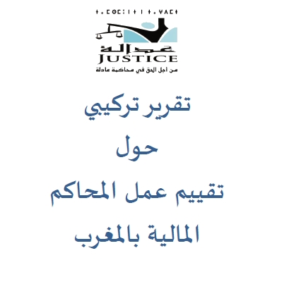 نسخة كاملة من تقرير تركيبي حول عمل المحاكم المالية بالمغرب من إنجاز جمعية عدالة