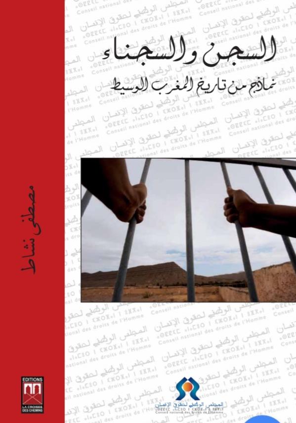 تحميل نسخة كاملة من مؤلف السجن والسجناء