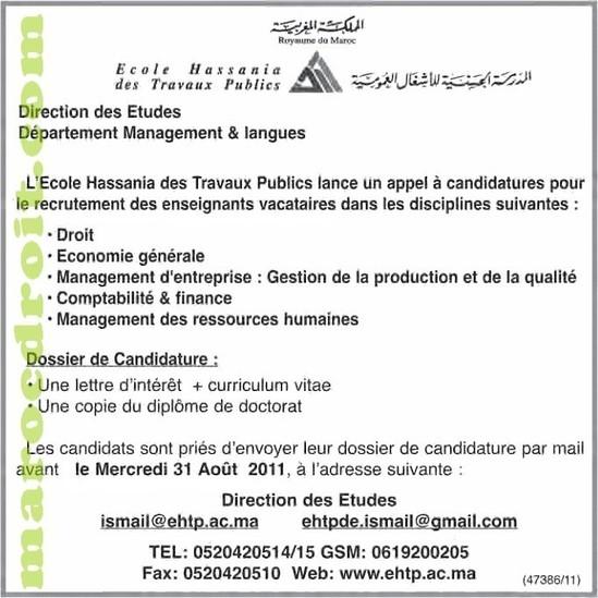 Ecole Hassania des Travaux Publics: Avis de recrutement