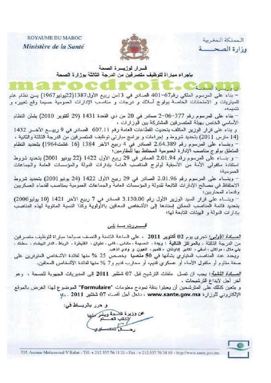 تعلن وزارة الصحة عن توظيف 50 متصرفا من الدرجة الثالثة