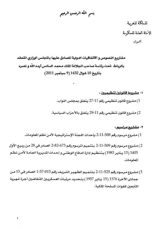 مجلس الوزراء يصادق على قانوني الأحزاب ومجلس النواب