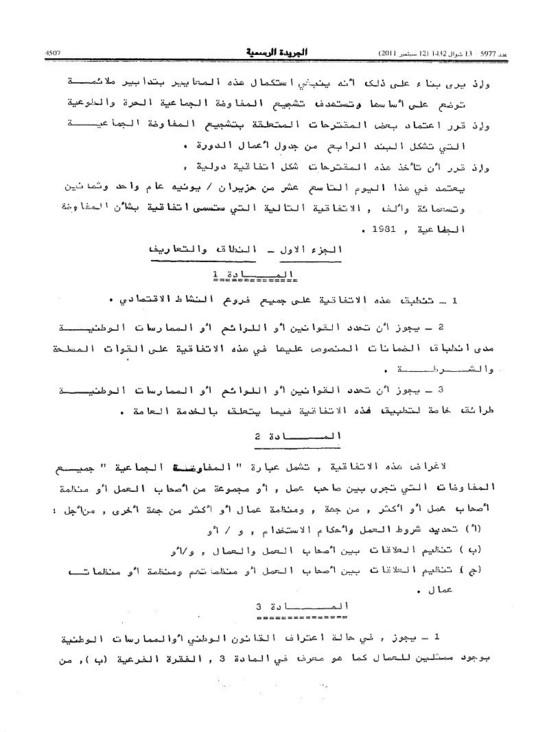 اتفاقية تشجيع المفاوضات الجماعية المعتمدة من طرف المؤتمر الدولي للشغل _ معتمدة من طرف الدولة المغربية
