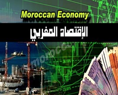 المغرب في المرتبة الـ 105 دولياً في تقرير الحرية الاقتصادية