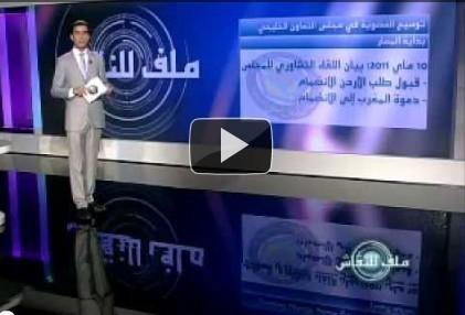 ملف للنقاش: المغرب ومجلس التعاون الخليجي