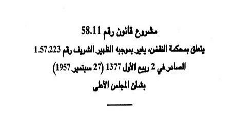 المصادقة على مشروع قانون رقم 58.11 متعلق بمحكمة النقض