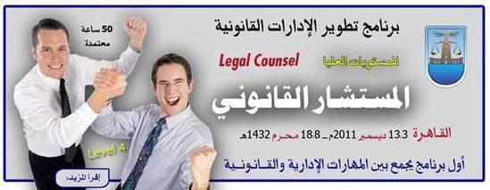 برنامج تطوير الإدارات القانونية ـ المستشار القانوني