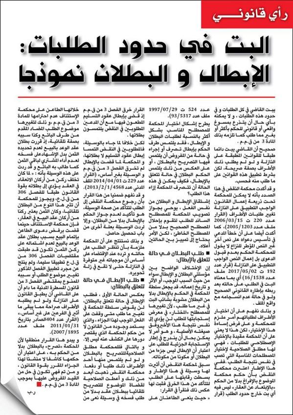 البت في حدود الطلبات: الإبطال والبطلان نموذجا بقلم الأستاذ رضى بلحسين