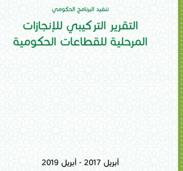 رئاسة الحكومة: التقرير التركيبي للإنجازات المرحلية للقطاعات الحكومية