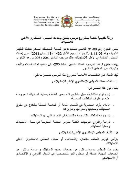 وضع مشروع مرسوم يتعلق بإحداث المجلس الاستشاري الأعلى للاستهلاك؛ على موقع الأمانة العامة للحكومة لإتاحة الإمكانية للأشخاص المهتمين لإبداء تعاليقهم بشأنه