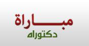 كلية الحقوق وجدة: إعلان عن  إعادة التسجيل بالدكتوراه النظام  القديم