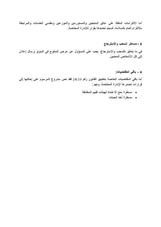 وضع مشروع مرسوم يتعلق  بتطبيق القانون رقم 24.09 المتعلق بسلامة المنتوجات و الخدمات؛ على موقع الأمانة العامة للحكومة لإتاحة الإمكانية للأشخاص المهتمين لإبداء تعاليقهم بشأنه