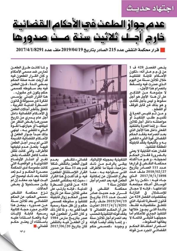 إجتهاد حديث لمحكمة النقض (19/4/2019) قضى بعدم جواز الطعن في الأحكام القضائية بعد مرور 30 سنة من صدورها